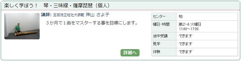 柏02_三味線0105.jpg