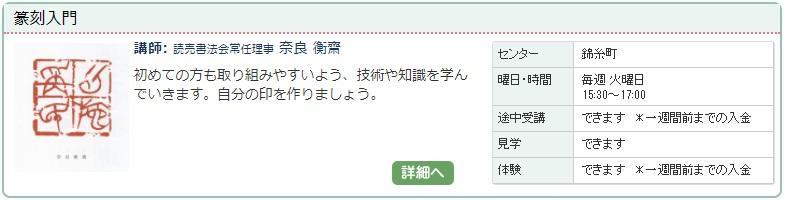 錦糸町03_篆刻0115.jpg
