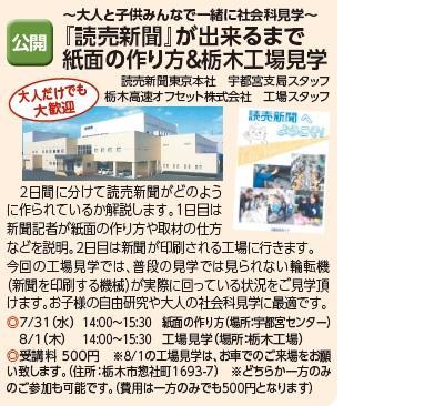 731_宇都宮_新聞工場.jpg