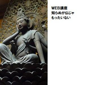 横浜17_web3★(知らぬが仏じゃもったいない) (1).jpg