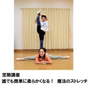 09「魔法のストレッチ」.jpg