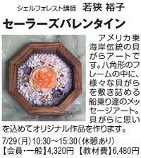 729_荻窪_バレンタイン.jpg