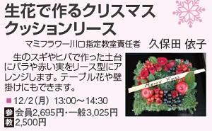 1202_川口クリスマスクッションリース.jpg