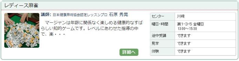 川崎3_麻雀1113.jpg