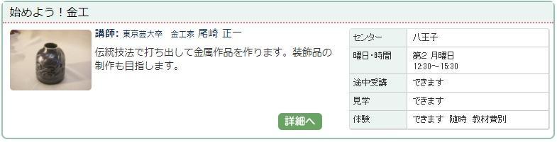 八王子3__金工1204.jpg
