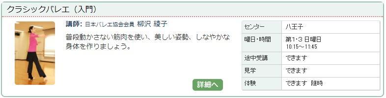 八王子06_バレエ0123.jpg