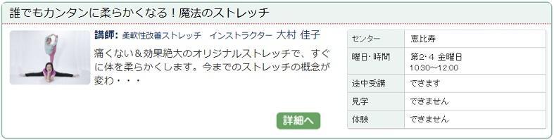 恵比寿2_魔法のストレッチ1017.jpg