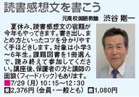729_柏_読書.jpg