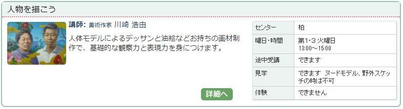 柏02_人物0116.jpg