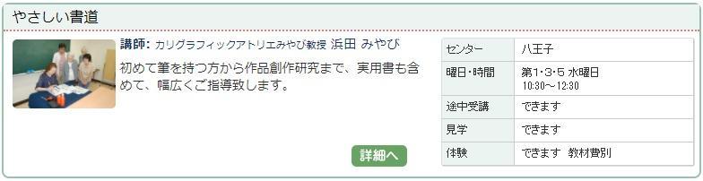 八王子1_書道.jpg