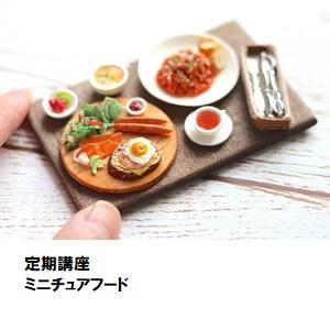 02かわいいミニチュアフード.jpg