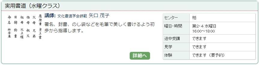 柏3_実用書道1027.jpg