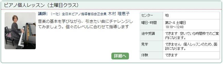 柏2_ピアノ.jpg