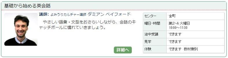 金町01_英会話.jpg