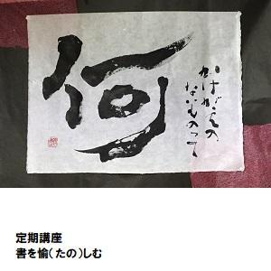 横浜13_(書を愉しむ).jpg