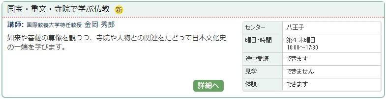 八王子01_仏教0116.jpg