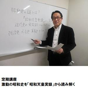 荻窪05_「昭和天皇実録」から読み解く.jpg