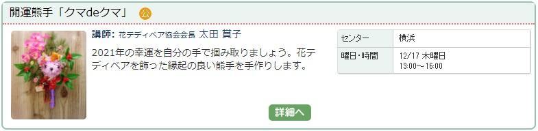 横浜1__熊手1204.jpg
