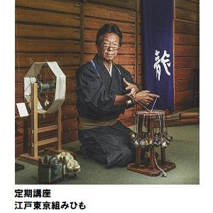 金町01_組み紐 福田隆講師.jpg