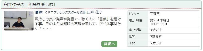 宇都宮02_朗読0121.jpg