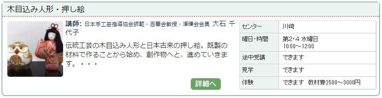 川崎02_木目込み0122.jpg