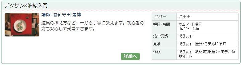 八王子1_デッサン1114.jpg