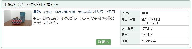 川崎04_手編み0122.jpg