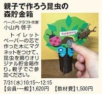 731_荻窪_貯金箱.jpg