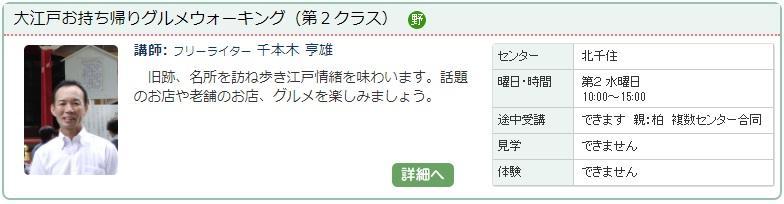 北千住6_持ち帰り2-1121.jpg