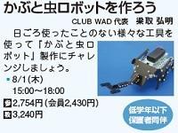 801_浦和_ロボット.jpg