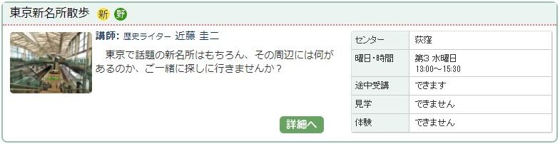 荻窪2_新名所1024.jpg