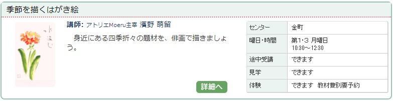 金町1_はがき絵1114.jpg
