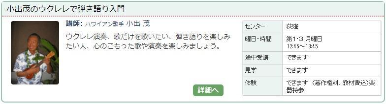 荻窪03_ウクレレ0116.jpg