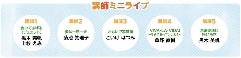 2019 歌の祭典_講師ミニライブ.jpg