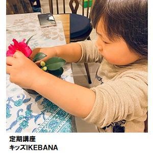 横浜08_(キッズIKEBANA).jpg