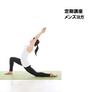 06メンズヨガ.jpg