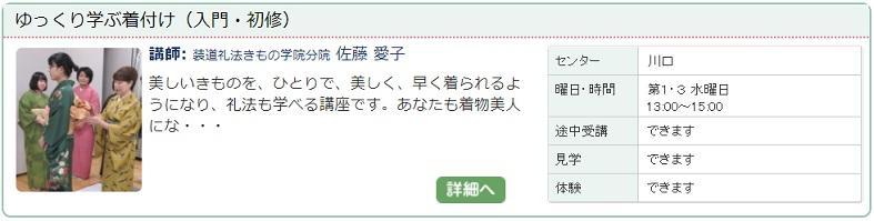 川口3_着付け1017.jpg