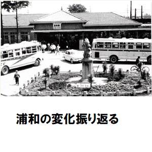 浦和の変化.jpg