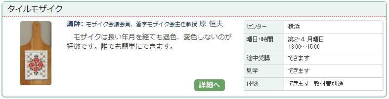 横浜2_タイル1113.jpg