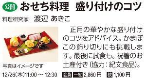 1226_錦糸町おせち.jpg