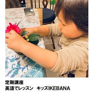 12(英語でレッスン キッズIKEBANA).jpg