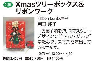 1207_錦糸町クリスマスボックス.jpg