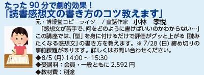 805_川崎_読書400-148.jpg