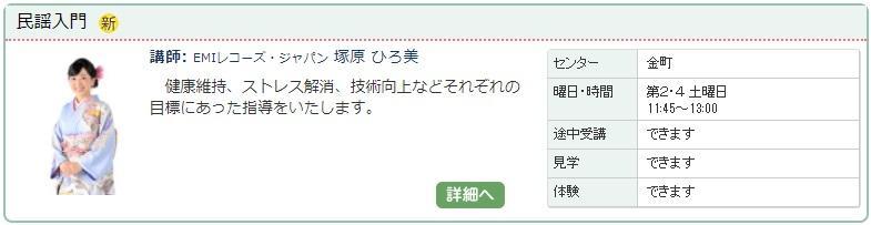金町02_民謡1129.jpg