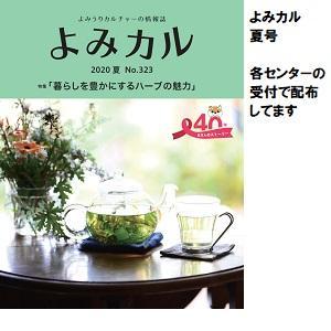 よみカル夏号表紙.jpg