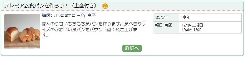 川崎04_食パン1127.jpg