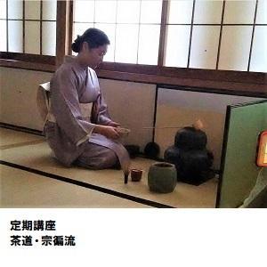 八王子04-2_「茶道・宗徧流」.jpg