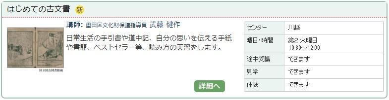 川越01-2_古文書0106.jpg