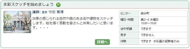 錦糸町3_スケッチ1118.jpg