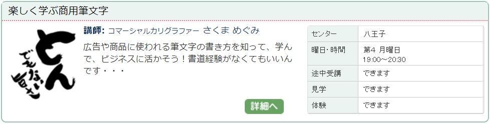 八王子2_筆文字1017.jpg